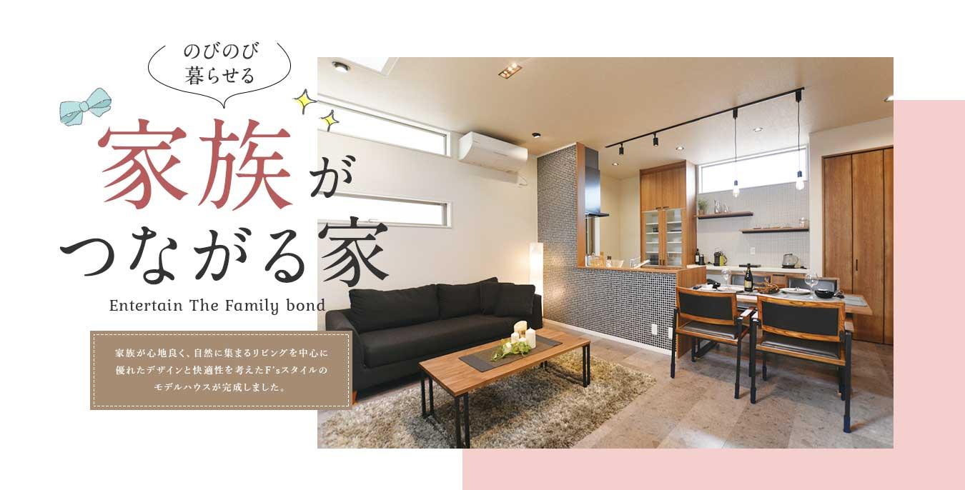 岸和田市春木若松モデルハウス 家族がつながる家