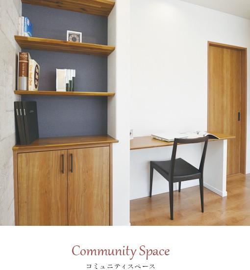 コミュニティスペース