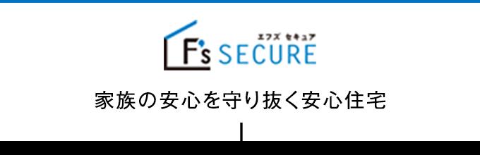 エフズセキュア 家族の安心を守り抜く安心住宅