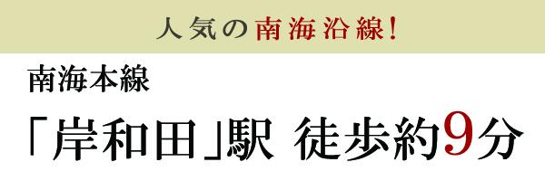 人気&希少な駅チカ物件!南海本線「春木」駅 徒歩3分の好立地
