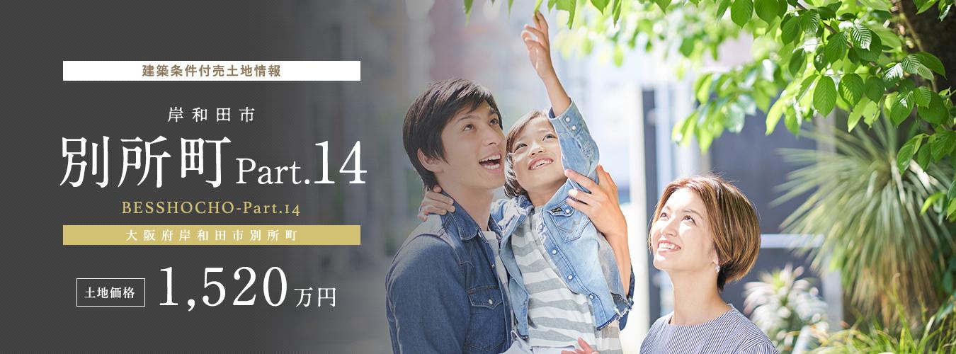 別所町 Part.14(建築条件付宅地)