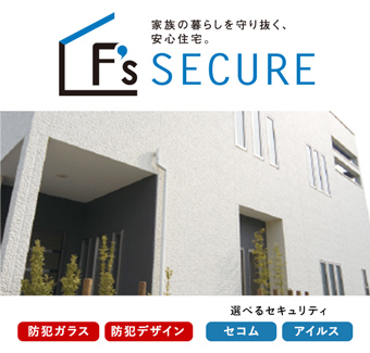 F's SECURE
