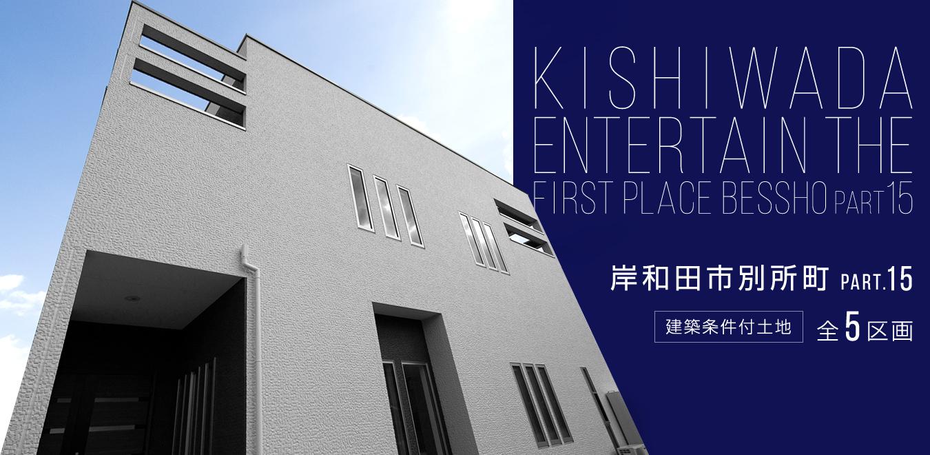 別所町 Part.15(建築条件付宅地)