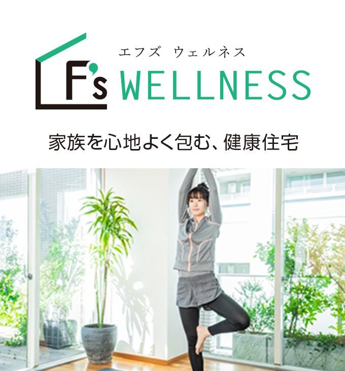 F's WELLNESS