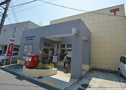 岸和田別所郵便局