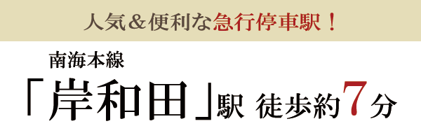 岸和田駅徒歩7分