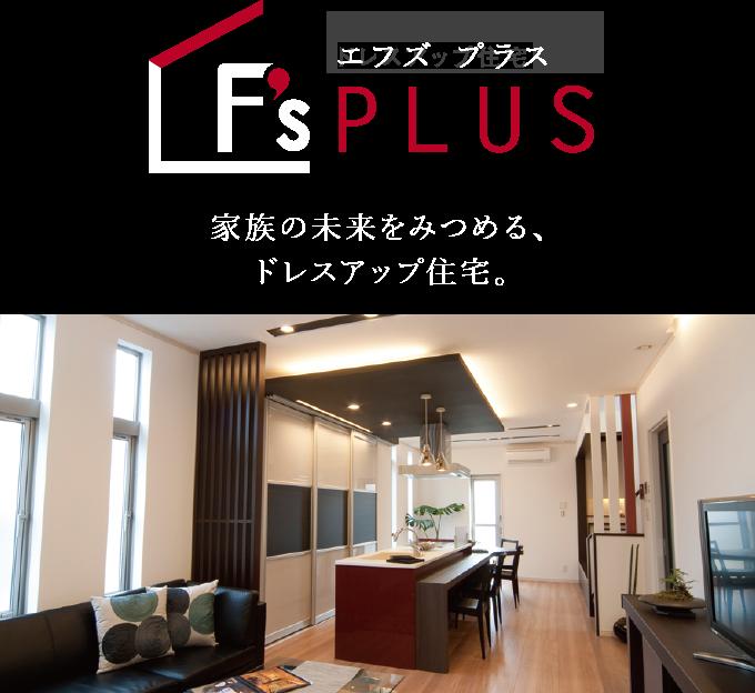 F's PLUS 家族の未来をみつめる、ドレスアップ住宅。