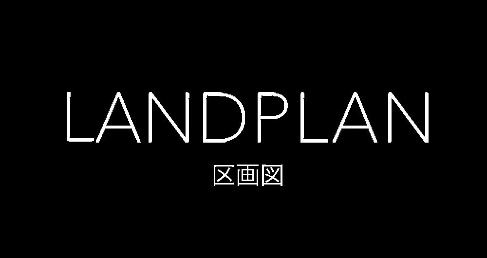 春木若松PartⅣ駅前 区画図