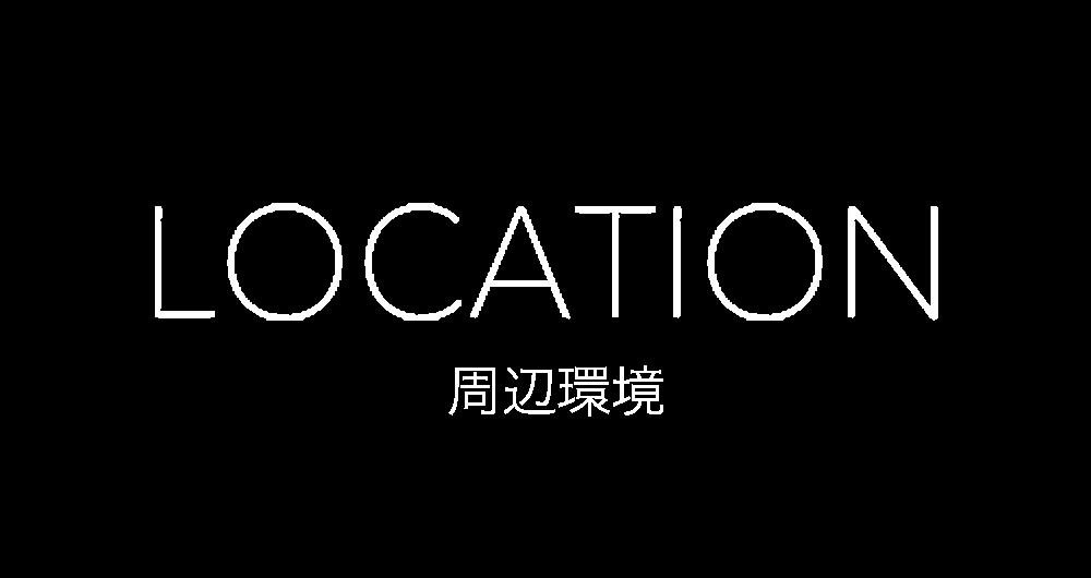 春木若松PartⅣ駅前 周辺環境