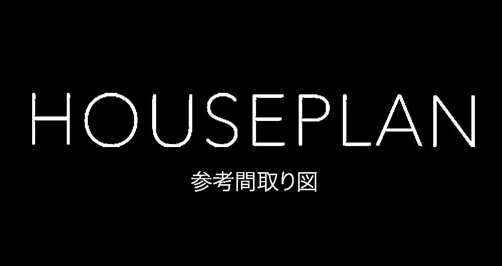 春木若松PartⅣ駅前 参考プラン
