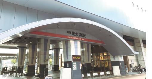 JR阪和線「和泉府中」駅徒歩約25分 天王寺駅まで約23分