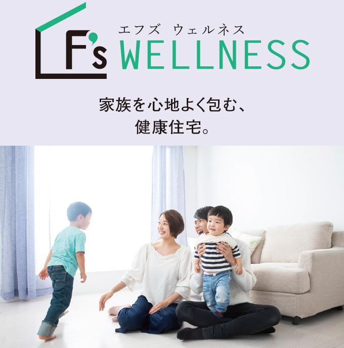 F's WELLNESS 家族を心地よく包む、健康住宅。
