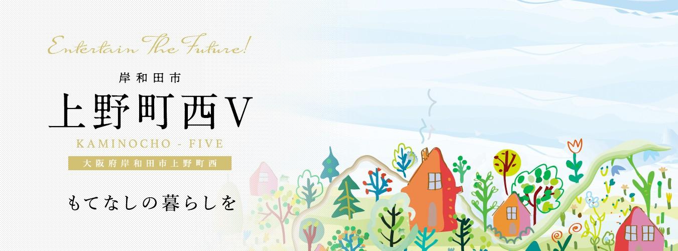 上野町西 Part.5(建築条件付宅地)
