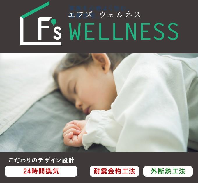 F's WELLNESS エコで、すこやか、しかも丈夫。「F'sウェルネス」が誇る3つの特長