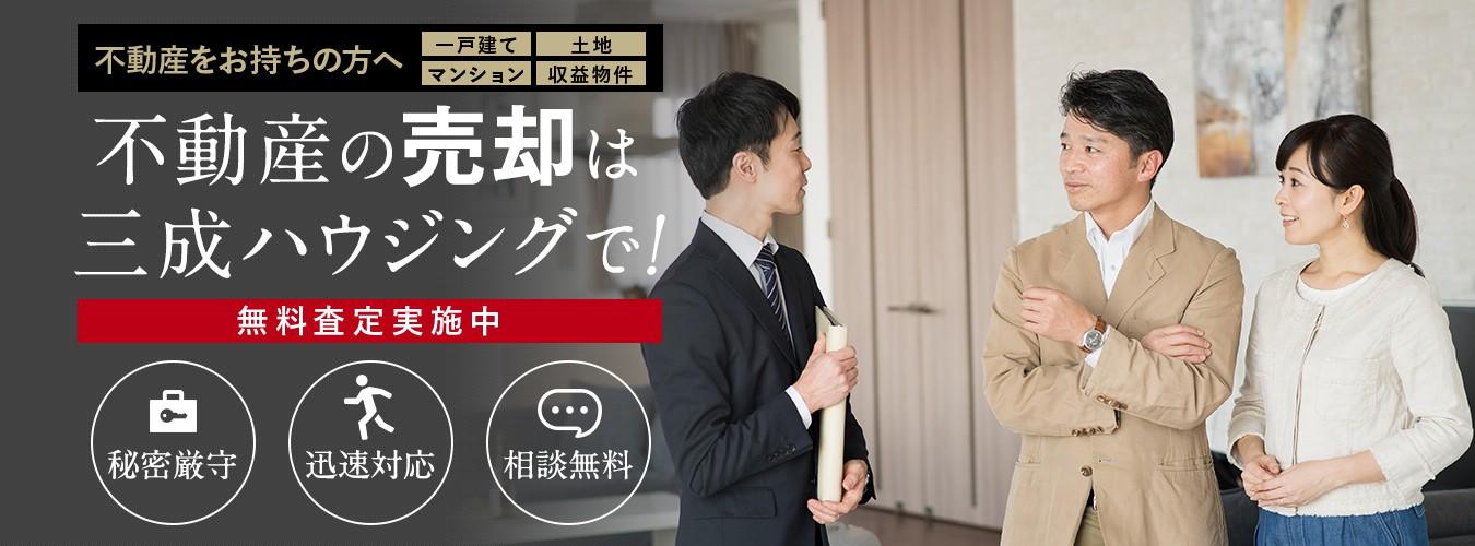 株式会社三成ハウジング 不動産売却
