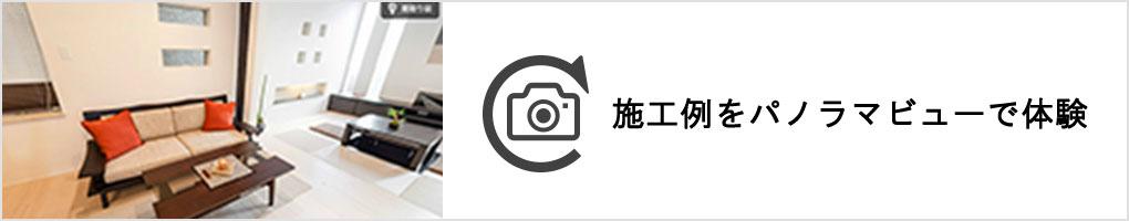 岸和田市 下松駅前タウン 360度パノラマ映像