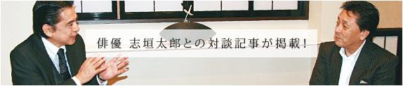俳優 志垣太郎との対談記事