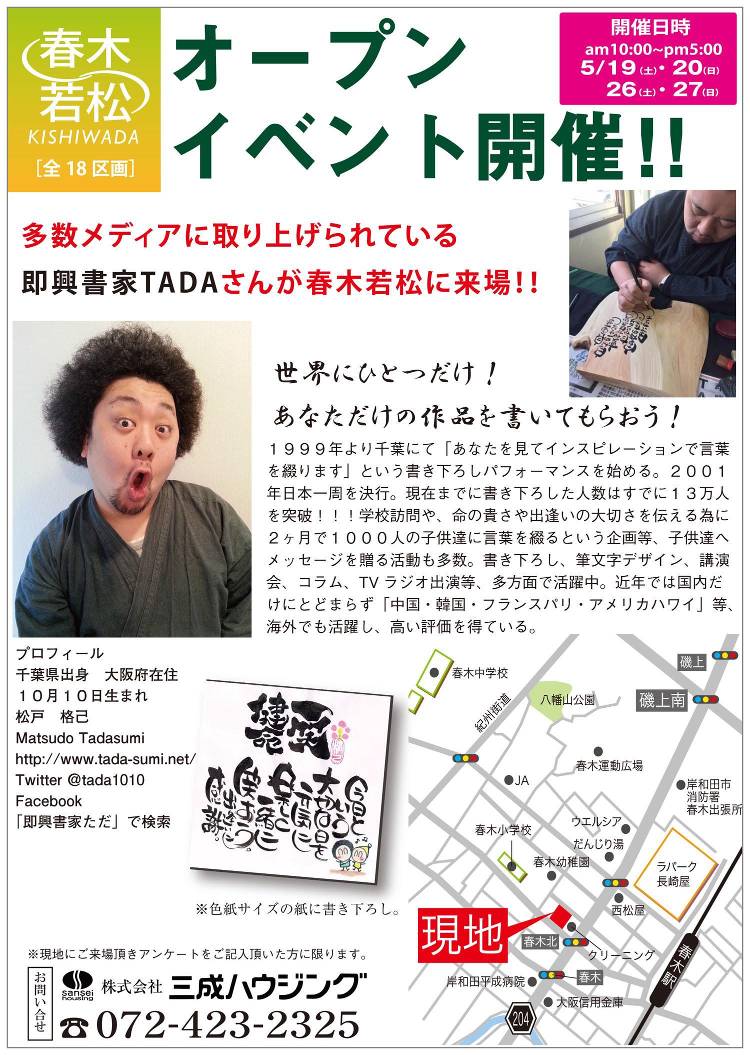 即興書家TADAさん